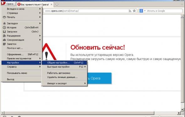 Общие настройки браузера Опера
