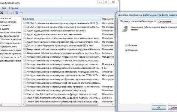 виртуальная память файл