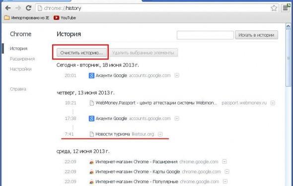 Как удалить историю в Google