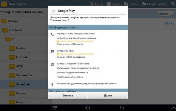 Как удалить вирус на планшете