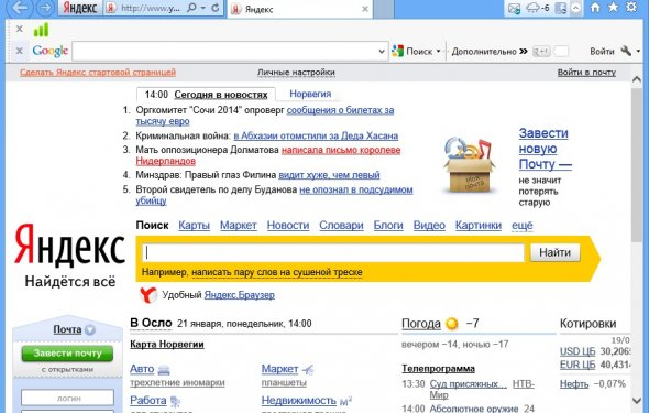 Запускаем браузер Internet
