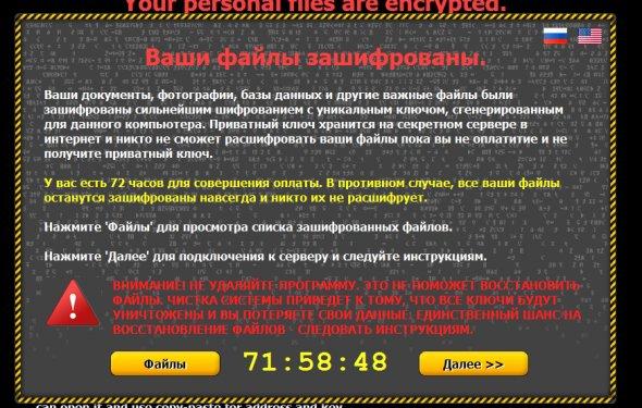 криптолокера Critroni