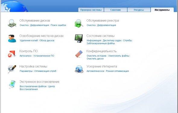 очистки компьютера