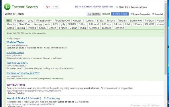 Поиск в Torrent Search