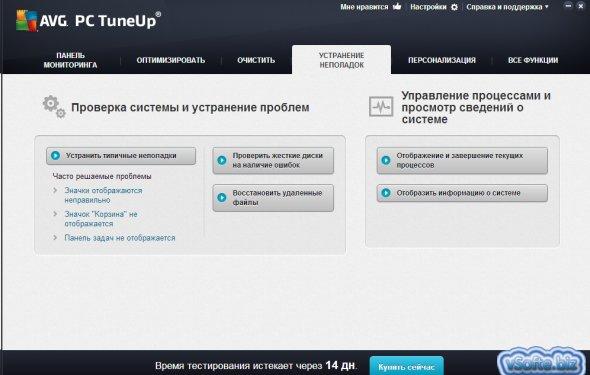 в системе TuneUp Utilities