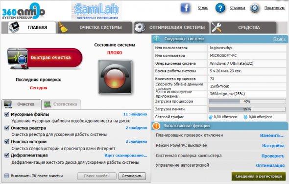 В программу 360Amigo System