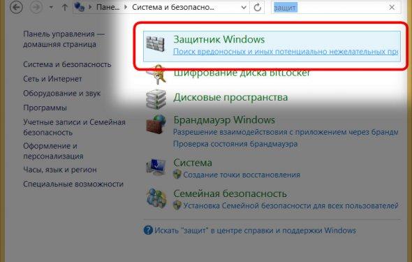 Защитник Windows – Windows