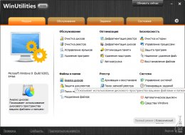 WinUtilities Free Edition 13.1